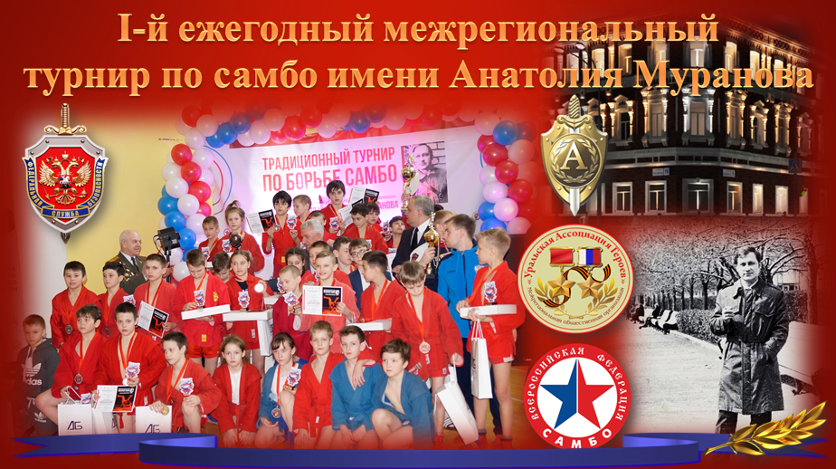file/news/ekaterinburg/2019-03-03_sambo.png